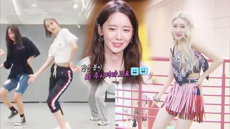 청하☆윤아, 벌써 12시로 하나 된 아이돌 선후배! @본격연예 한밤 121회 20190806