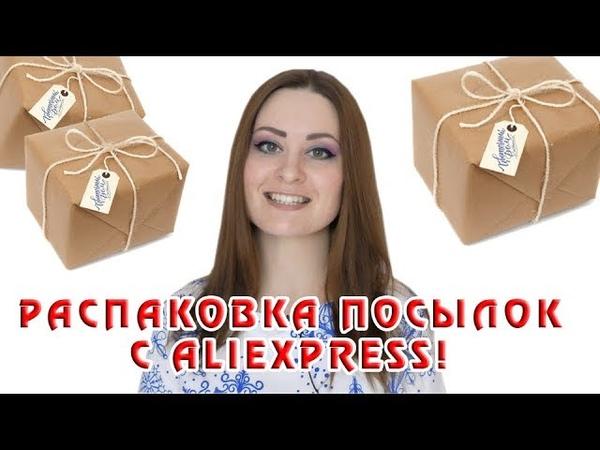 РАСПАКОВКА ПОСЫЛОК С ALIEXPRESS! | Распаковка Алиэксрпесс | Халява в Joom всё по 1 рублю