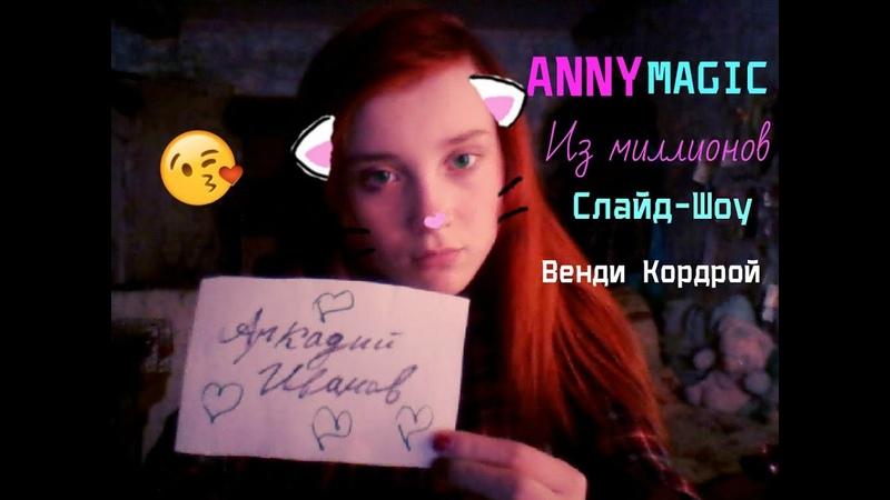 СЛАЙД-ШОУ/ИЗ МИЛЛИОНОВ/ANNY MAGIC/ВЕНДИ КОРДРОЙ