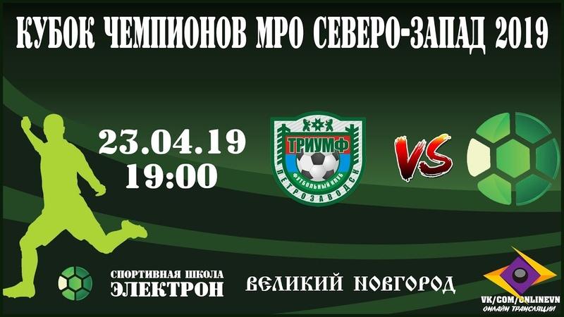 23 04 19 19 00 Триумф VS Электрон Кубок Чемпионов МРО Северо Запад 2019