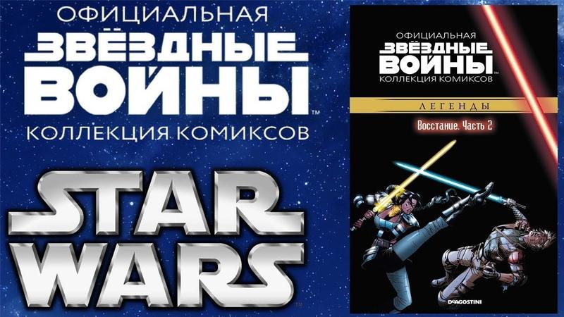 Звёздные Войны: Официальная коллекция комиксов 28 - Восстание. Часть 2