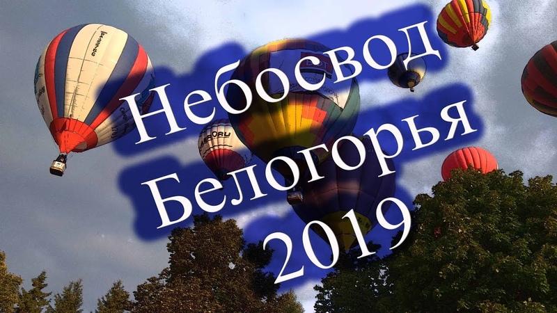 Небосвод Белогорья 2019 Звоница Прохоровка