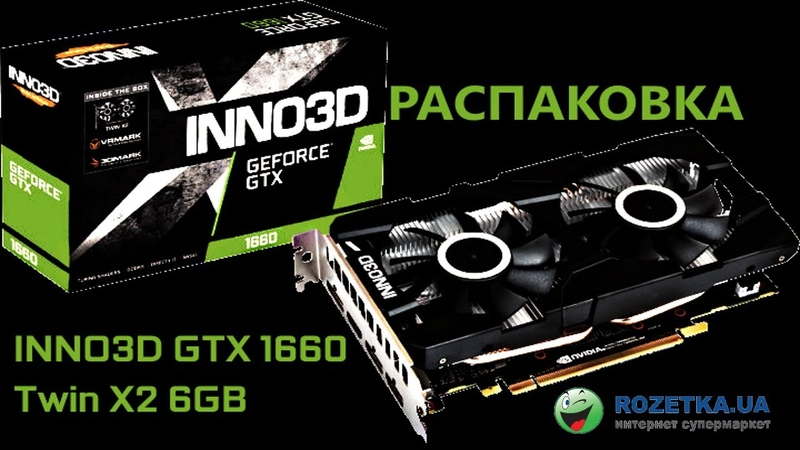 Обзор | Распаковка | INNO3D GTX 1660 Twin X2 6GB | из Rozetka