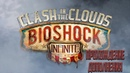 Дополнение / BioShock Infinite
