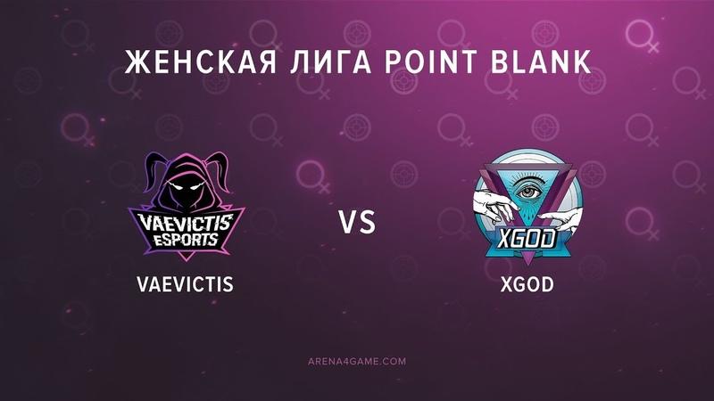 Vaevictis.female vs XGOD Женская лига IV сезона Arena4game