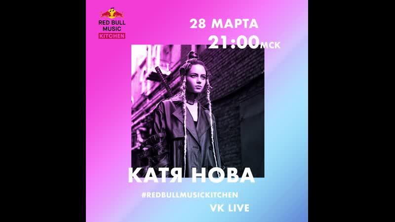 Red Bull Музыкальная Кухня: Катя NOVA