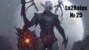 La2Relax 25 - Взяли очередной уровень | Темный эльф воин