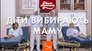 Діти вибирають маму Шоу Мамахохотала НЛО TV