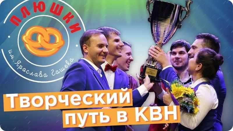 Творческий путь команды КВН Плюшки имени Ярослава Гашека / Все сезоны