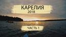 Сплав по Карелии / река Воньга / 2018 / часть 1/3