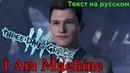🎵 Three Days Grace - I Am Machine – Detroit: Become Human - Connor (Русский Перевод)