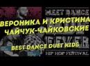 Best dance duet kids Вероника и Кристина Чайчук Чайковские