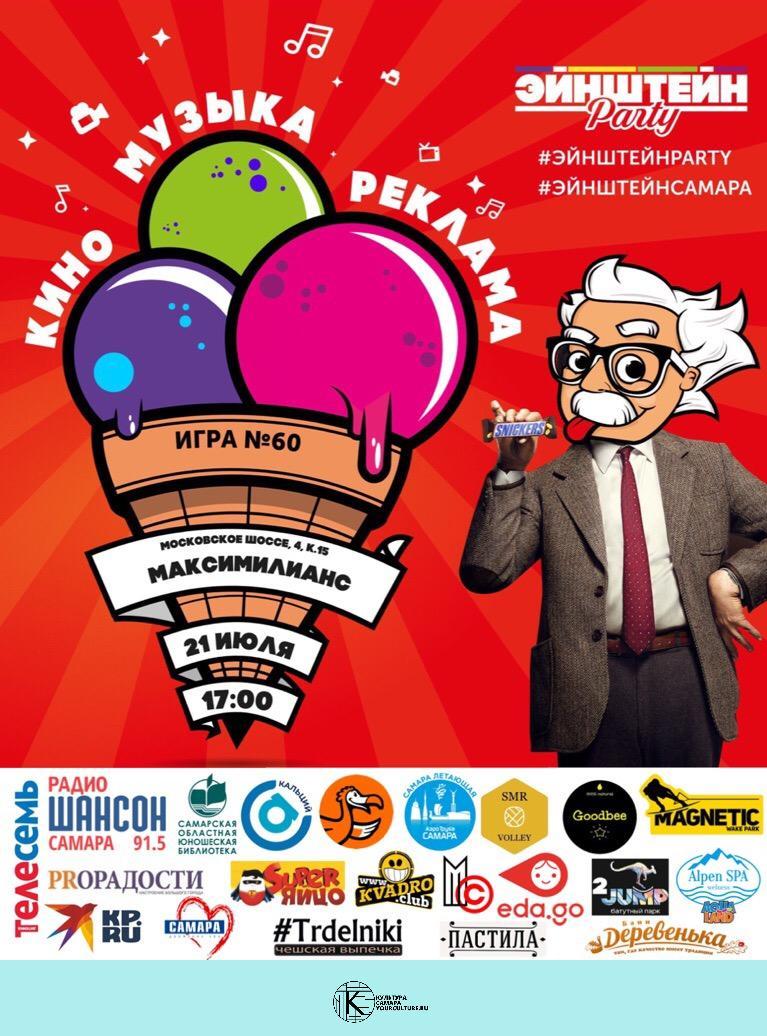 Квиз Эйнштейн Party | Юбилейная (60-ая) кино-музыкальная игра