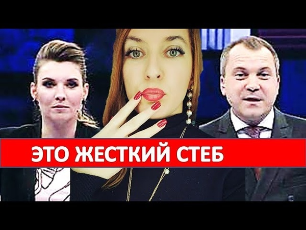 Скабееву и Попова подняли на смех в Ютьюбе 60 минут БЛОНДИНКА О ПРОПАГАНДИСТАХ