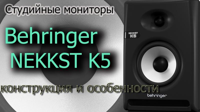 Обзор Behringer NEKKST K5 Конструкция и особенности