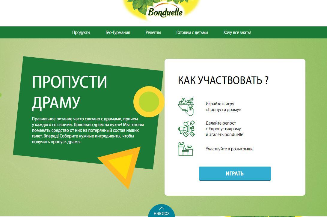 bonduelle.ru регистрация в акции в 2019 году