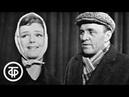 Варшавская мелодия. Телеспектакль с Юлией Борисовой и Михаилом Ульяновым (1969)