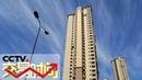 《交易时间(上午版)》 10月70城市房价波动有限 贵阳环比涨幅最高 20181116   CCTV财