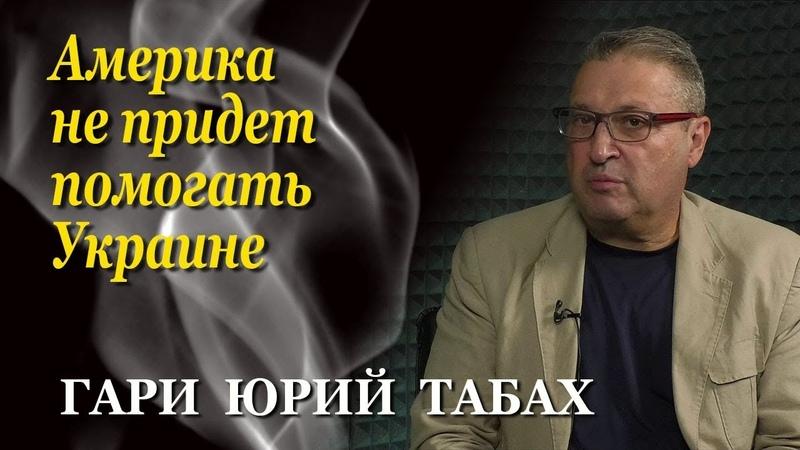 Гари Юрий Табах Трамп позвал Зеленского не потому, что у него еврейские корни
