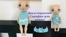 Двухсторонний сарафан для куклы Платье для куклы МК Dress for a doll