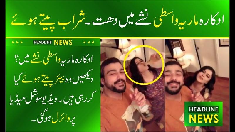 Actress Maria Wasti Video Goes Viral - Maria Wasti Drinking Alcohol