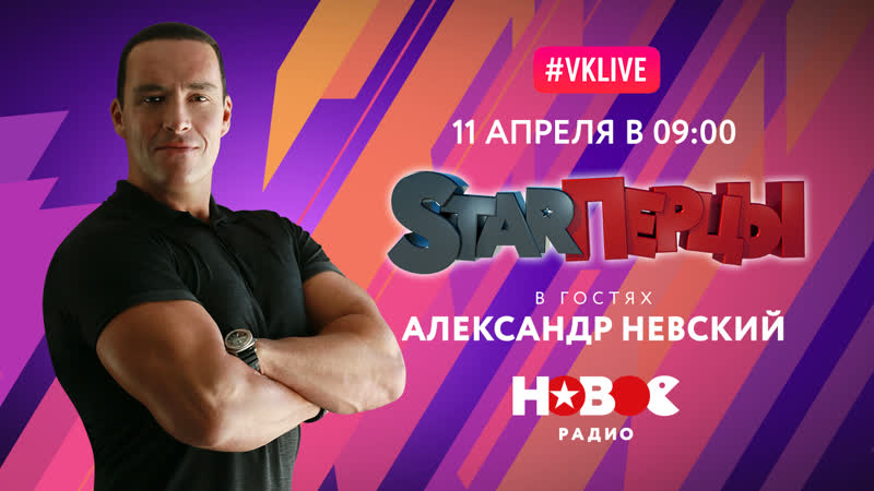 Александр Невский в гостях у STARПерцев
