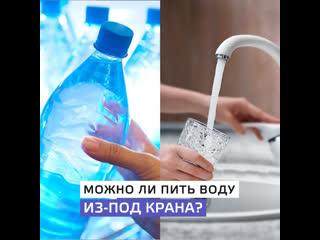 Можно ли пить воду из-под крана в Москве – Москва 24