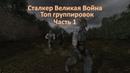 Топ группировок в Сталкер Великая Война Часть 1