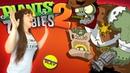 Растения Против Зомби 2 Анютка вернулась ЗОМБИ Современный МИР Plants Vs Zombies