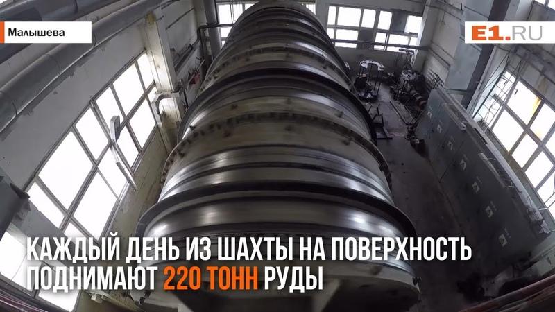 Из шахты в 100 километрах от Екатеринбурга каждый день добывают полтора килограмма изумрудов