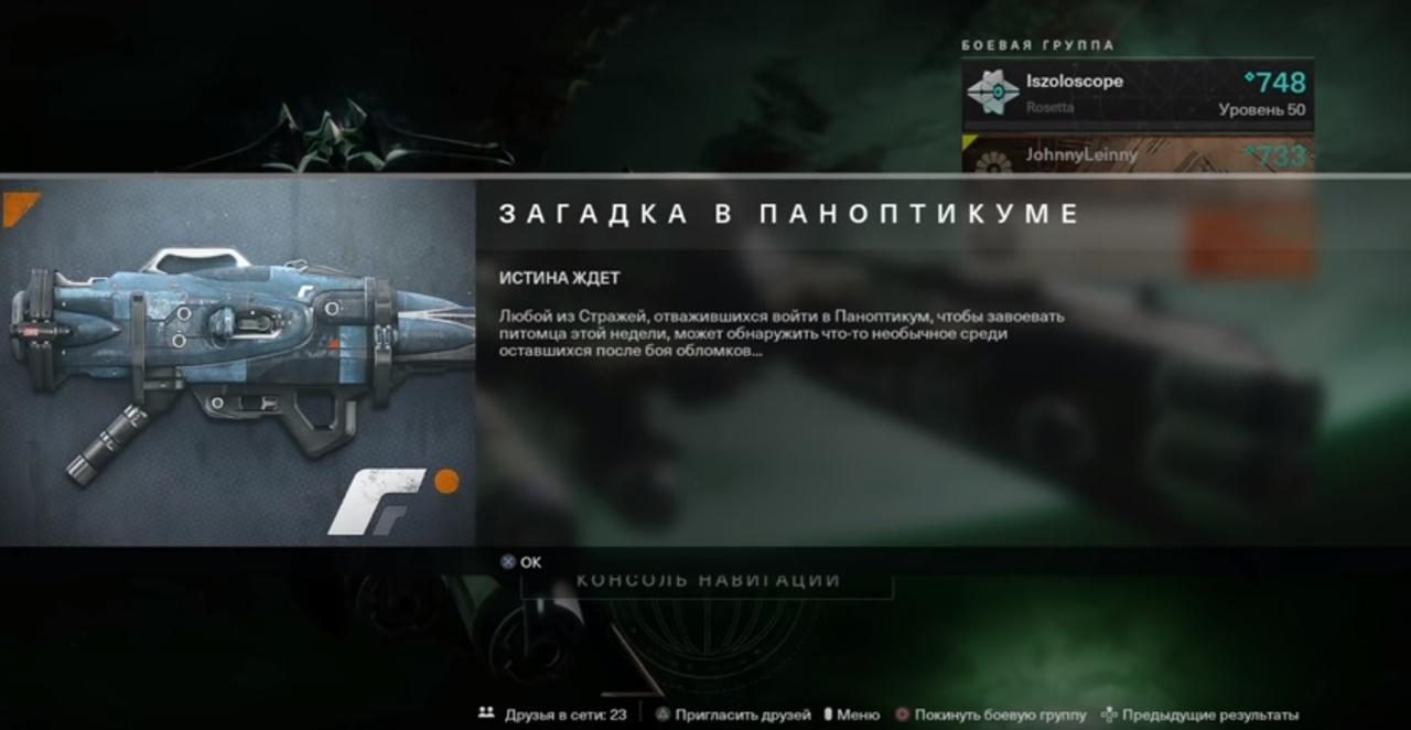 Загадка в паноптикуме в Destiny 2