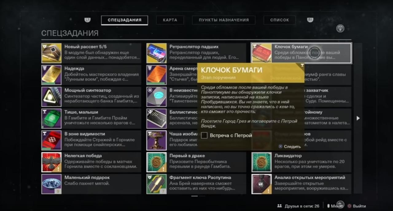 клочок бумаги в Destiny 2