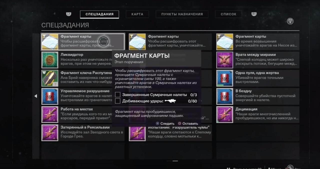 фрагмент карты 4 в Destiny 2