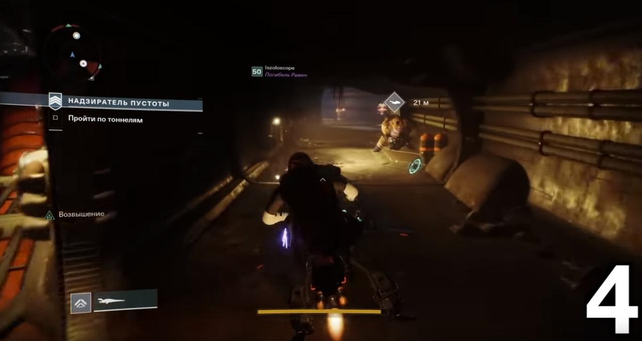 Надзиратель пустоты в Destiny 2