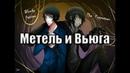 Кукловод Кровавый художник Метель и Вьюга The Cheiz