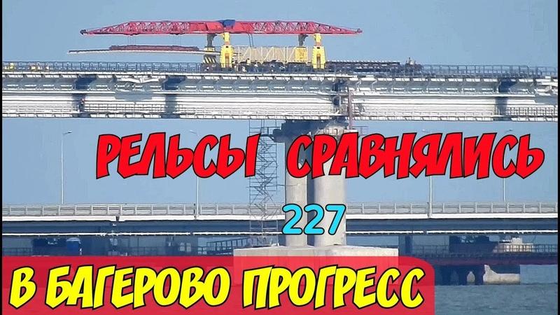 Крымский мост(23.05.2019) Укладка ЖД рельсов продолжаетя БАГЕРОВО темп работ нарастает