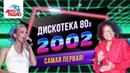 🅰️ Дискотека 80-х 2002 Фестиваль Авторадио DVDRip