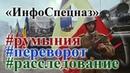 Румынский бумеранг по цветным революциям