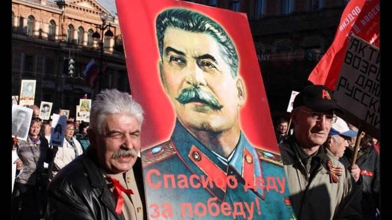 Бессмертный полк и Сталин