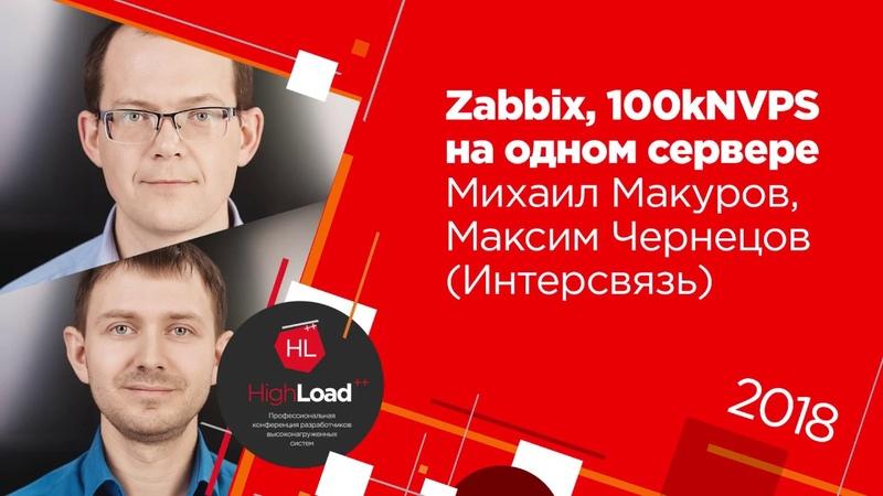 Zabbix, 100kNVPS на одном сервере Михаил Макуров, Максим Чернецов (Интерсвязь)