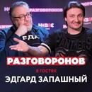Вадим Воронов фото #15
