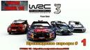 WRC 3 FIA World Rally Championship ● Прохождение карьеры 1