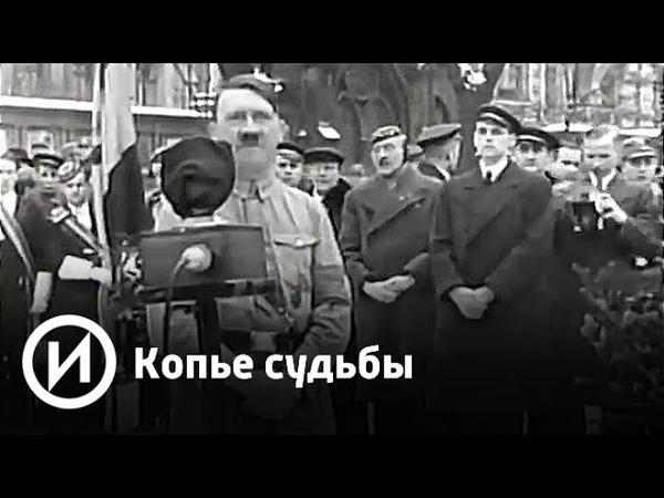 Копье судьбы | Телеканал История