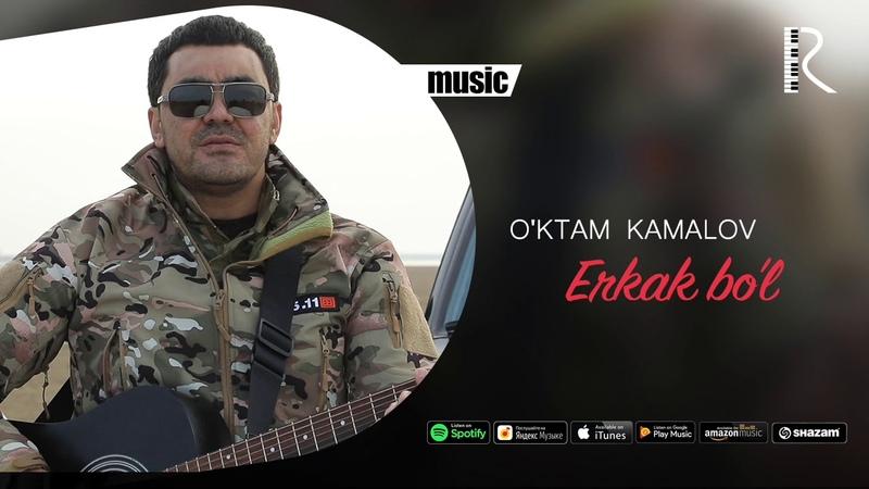 O'ktam Kamalov Erkak bo'l Уктам Камалов Эркак бул music version