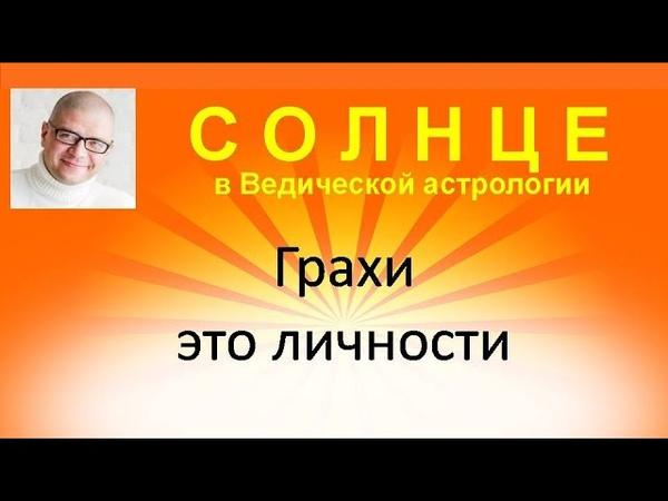 017 Грахи - это личности. Солнце в Ведической астрологии Джйотиш Сурья.