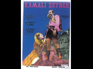 Kamalı Zeybek - Türk Filmi