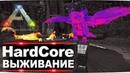Подготовка к походу за Рипером в HardCore режиме х2 без модов в ARK розыгрыш 400 р стрим