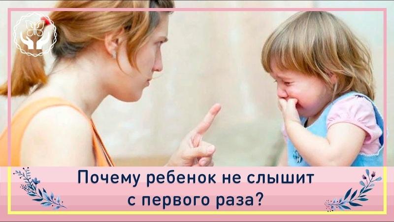 Почему ребенок не слышит с первого раза?
