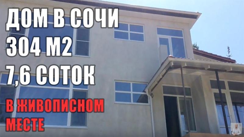 🔴 Дом 304 м2, на 7,6 сотках : Продажа дома в Сочи : Купить Дом в Сочи : Обзоры домов в Сочи