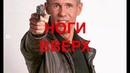 PSGN - Ноги (Алексей Панин DISS)